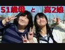 51歳母と高2娘とぼくとわたしとニコニコ動画