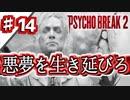 精神崩壊寸前で実況するサイコブレイク2 #14【PSYCHOBREAK2実況】