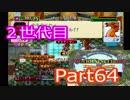 【姉弟実況】2世代目の「ワーネバ2」part64 (バグウェル編)