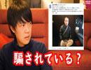 大物YouTuberのsyamu gameさん、復活するも騙されている?