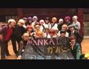 【A3!】MANKAIカンパニーでYeah! Yeah!! Yeah!!!【踊ってみた】