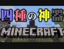 【実況】与えられたのは四種の神器でした。#1【Minecraft】 thumbnail