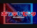 【ポプテピピック op】pop team epic 上坂すみれ thumbnail