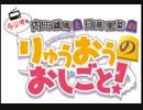 内田雄馬と日高里菜のラジオもりゅうおうのおしごと!2018年1月26日#04