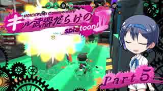 【VOICEROID実況】キル武器だらけのSplatoon!Ⅱ part.5