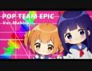【ポプテピピックOP】POP TEAM EPIC 歌ってみた【まひる】 thumbnail