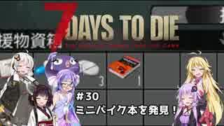 【7 DAYS TO DIE】ゆかりとマキのサバイバル生活【ゆかり&マキ実況】part30