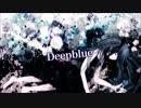 「Deepblue」歌ってみた Ver.鈴歌-Rinka-