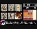 【GB】魔界塔士Sa・Ga バグなしRTA 1時間07