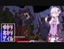 【Minecraft】ゆかりあかりゲイル -Mistgale- #05【ゆかあか実況】