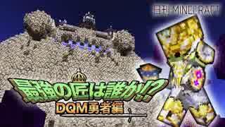 【日刊Minecraft】最強の匠は誰か!?DQM勇者編 伝説のRANK7第4章【4人実況】