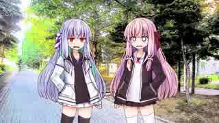 道端で偶然茜ちゃんと葵ちゃんに会ってそのまま雑談して【VOICEROID劇場】