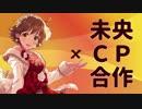 本田未央CP合作【後編】