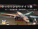 第96位:【ゆっくり】ゆっくりひとりドイツ旅 Vol.1 thumbnail