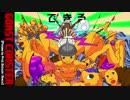 【プリパラRemix・ガバ】GOスト♭コースター 大槻教授のプラズマ Remix thumbnail