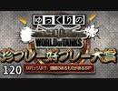 【視聴者参加型】 WoT珍プレー好プレー大賞 part120【ゆっく...