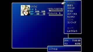 【FF7】PC版FF7でカームバグは使えるか【検証】