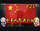 【HoI4】同志ゆかまきが平和を求める中華人民共和国革命戦略21(終)