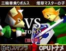【第六回】64スマブラCPUトナメ実況【二回戦第五試合】
