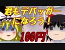 【Project Glitch】スチームクソゲー発掘隊part20【ゆっくり実況】