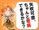 【ノベマス】 矢吹可奈、ちゃんと看病できるかな?