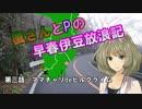 第99位:楓さんとPの早春伊豆放浪記 第三話 thumbnail