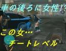 ゲーム実況1‐24 車の後ろの女性…この女性チートレベル!? SAINTS ROW THE 3