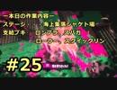 【日刊】迫りくる鮭たちに弄ばれるサーモンラン Part25【スプラ2】