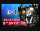 【艦これ実況】優しい提督を目指してpart66【秋イベ編(E-1)】