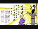 【刀剣乱舞】酒と国宝とピエロ③【偽実況】