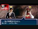 【PWPK☆劇場】 怪奇ハタ人間☆ 第14話