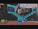 【Minecraft】黄昏をたずねて3マイル 8【2人実況】