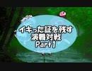 イキった証を残す演舞対戦Part1「田中」