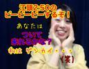 早川亜希動画#483≪江頭2:50のピーピーピーするぞ!今回のヒド...