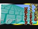 【ゆっくり実況】とりあえず石炭10万個集めるマインクラフト#101【Minecraft】 thumbnail