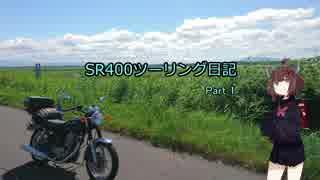 【東北きりたん車載】SR400ツーリング日記 Part1