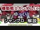 【ガンダムUC】シャンブロ+ジオン残党軍前編 解説【ゆっくり解説】part11