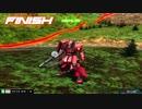 【EXVSMBON】 固定を駆ける真紅の稲妻part.38