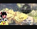 【MHW】ゆっくりと狩猟を嗜む#1【ゆっくり実況プレイ】