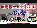第57位:【ガンダムUC】デルタプラス 解説【ゆっくり解説】part10 thumbnail