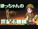 【Kenshi】律っちゃんの世紀末機構 第一話