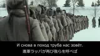 軍歌「スラヴ娘の別れ」1912年白衛軍版歌詞付き