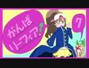 【ポケモンSM】がんばリーフィア! 第七話(最終話) 【ゆっくり】