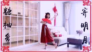 【糖柚希】寄明月 赤と白と夢 中国ファン