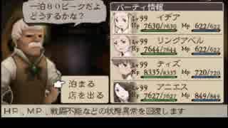 【実況】ドット世代がブレイブリーデフォルトを延長戦する【part71】