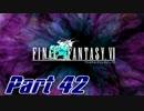 【実況】終焉の地にて part 42【FF6】