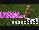 【Minecraft】ゆかりさんはキャンプがしたい Step2