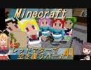 【Minecraft】レッドマターで空を覆う Part041【ボイロ実況】