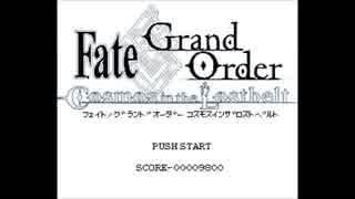 【FGO】 第2部 新オープニング「逆光」 ファミコン版