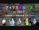 第23位:[中間発表 #3]アイマス楽曲大賞 in 2017[発売(配信)月別 TOP5] thumbnail